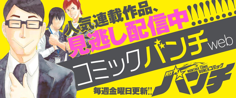 コミックバンチWEBリニューアル!