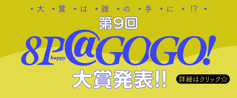 8P@GOGO 第9回集計結果発表