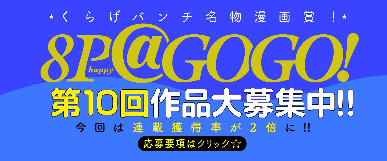 8P@GOGO 第10回開催