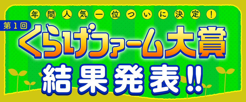 第1回くらげファーム大賞 結果発表!