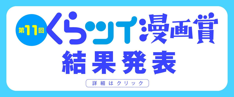 第11回くらツイ漫画賞 結果発表!