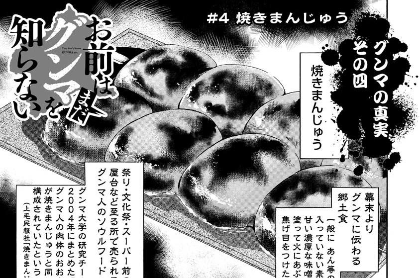 #4 焼きまんじゅう