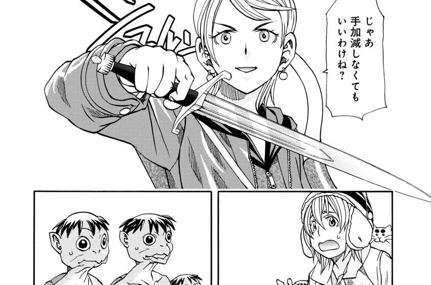 #12 ケンタウロス(後編)