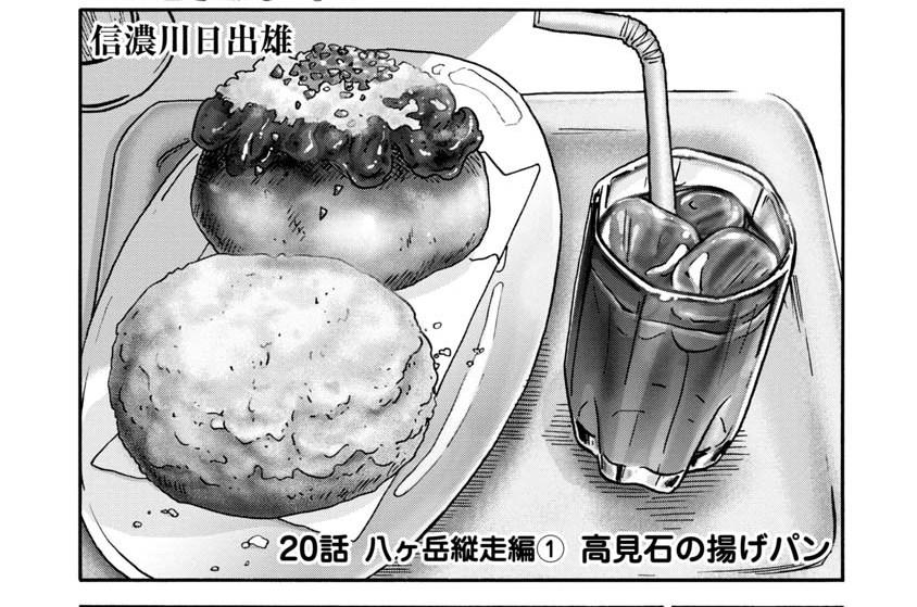 20話 八ヶ岳縦走編1 高見石の揚げパン
