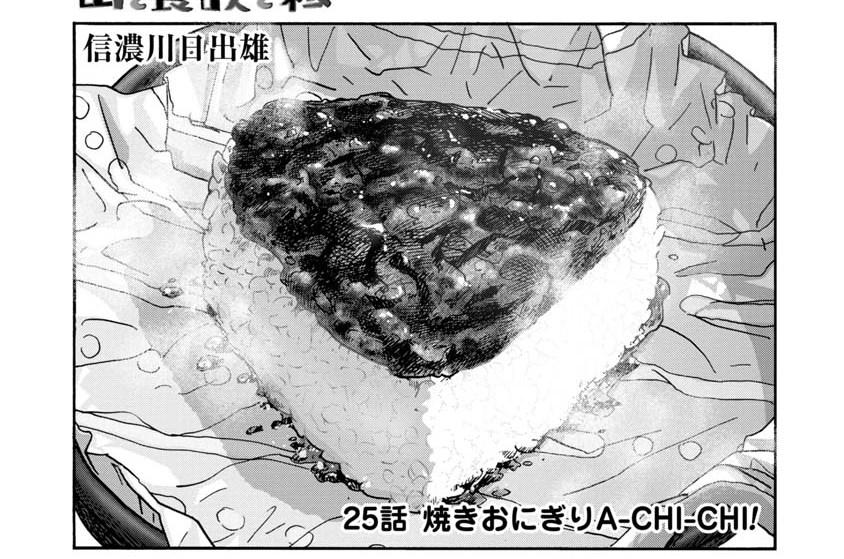 25話 焼きおにぎりA-CHI-CHI!