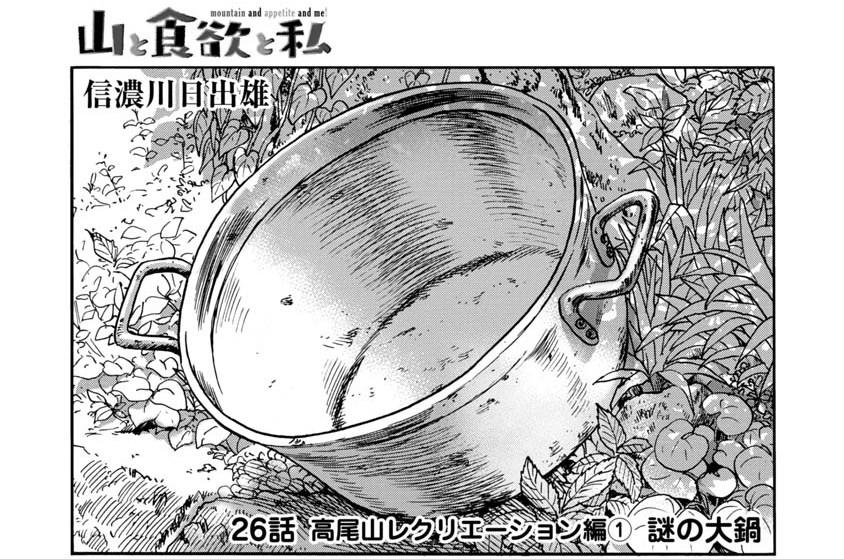 26話 高尾山レクリエーション編1 謎の大鍋