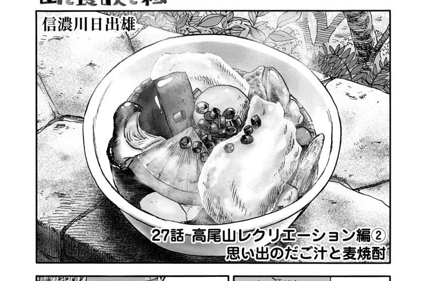 27話 高尾山レクリエーション編2 思い出のだご汁と麦焼酎