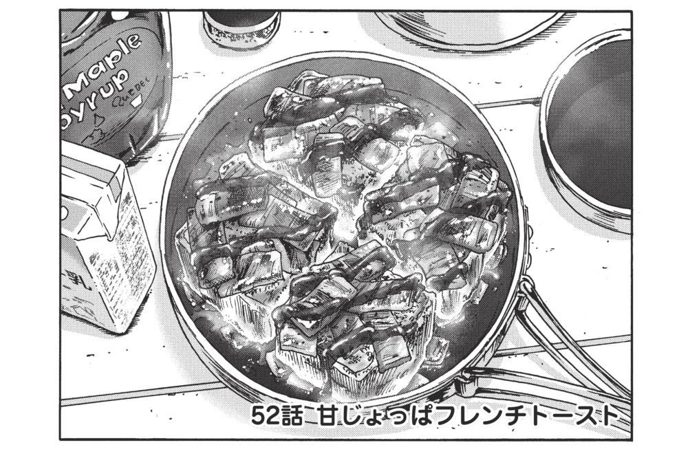 52話 甘じょっぱフレンチトースト