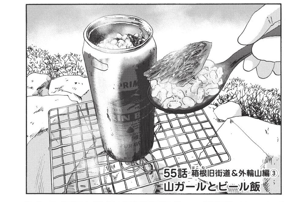 55話 箱根旧街道&外輪山編3 山ガールとビール飯
