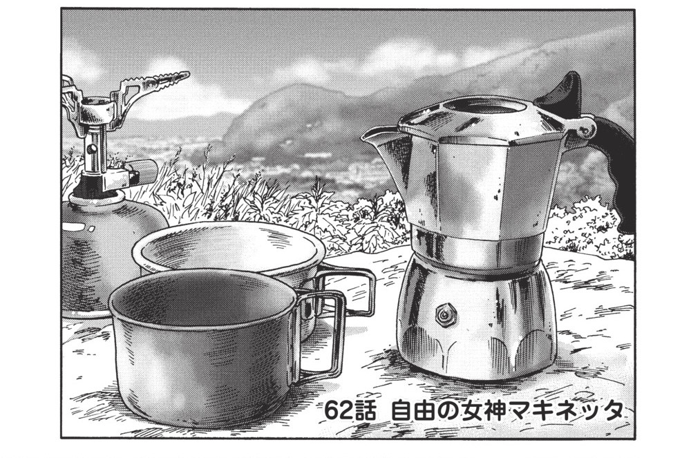 62話 自由の女神マキネッタ