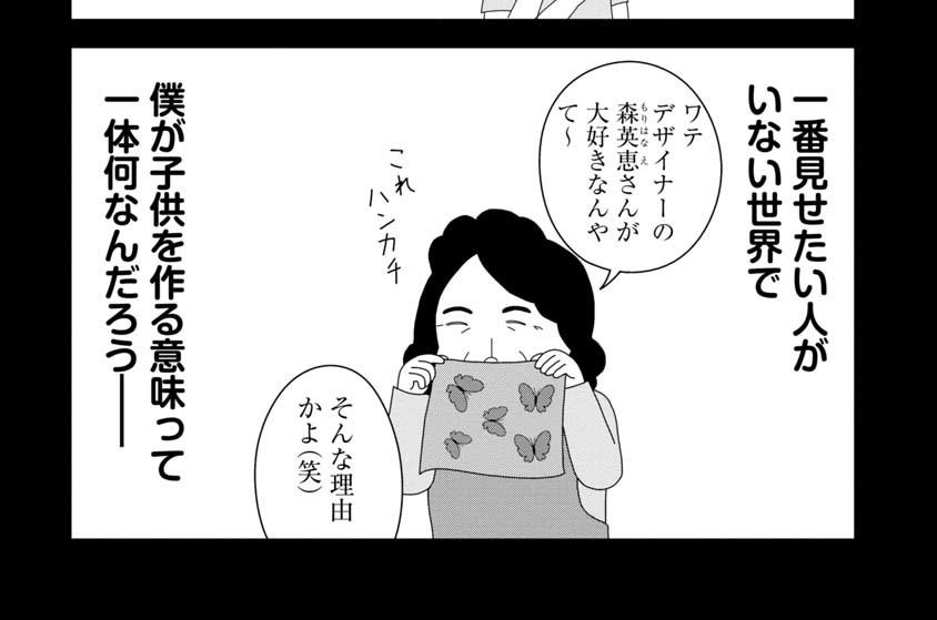 第十五話 「ハナエへ(前編)」