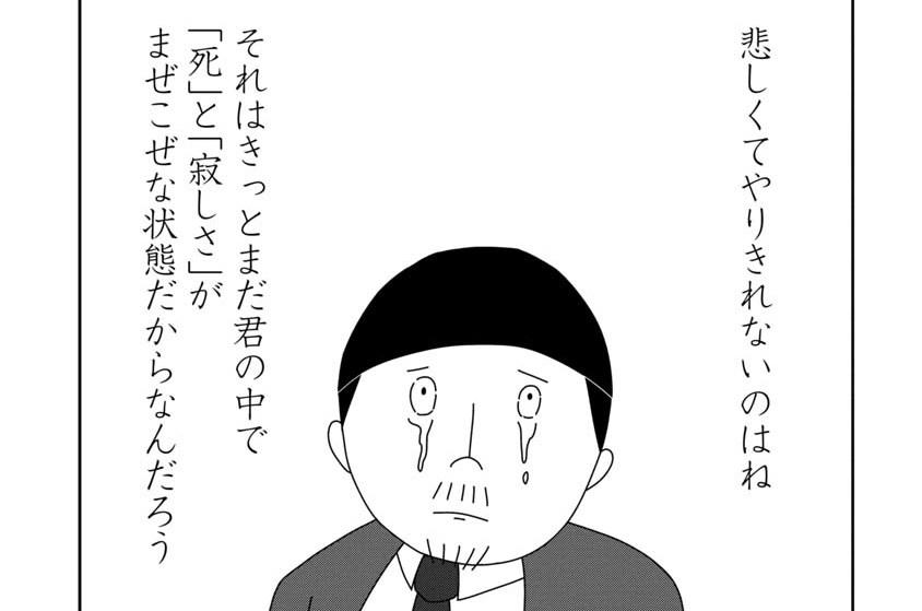 第十六話 「ハナエへ(後編)」