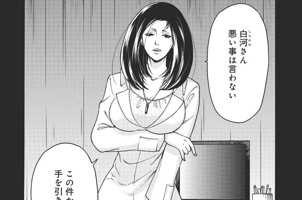 第10話 贖場(ニ)