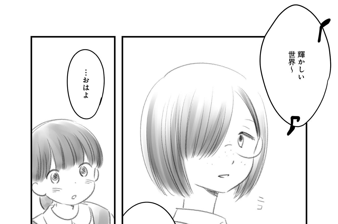 愛と呪い - ふみふみこ / 第3話 ...