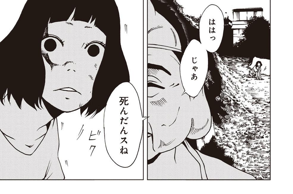 ヒル - 今井大輔 / 第24話 | く...