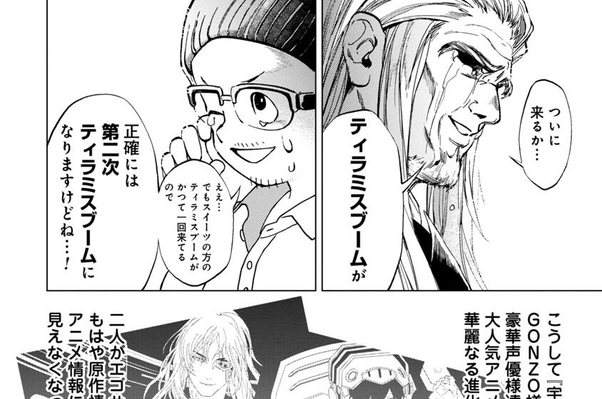 TVアニメ『宇宙戦艦ティラミス』レポート漫画