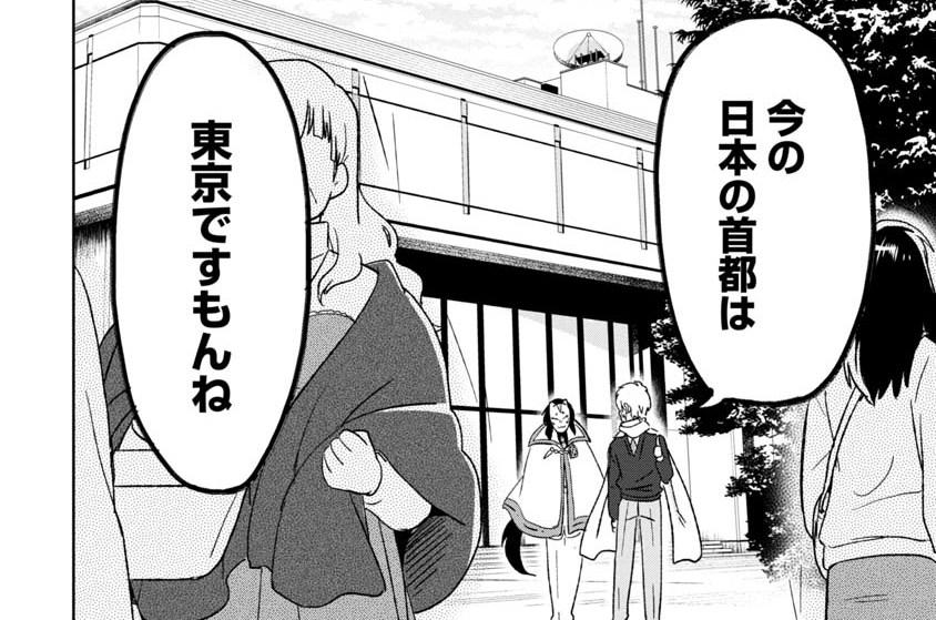 第三十七話 日本の首都