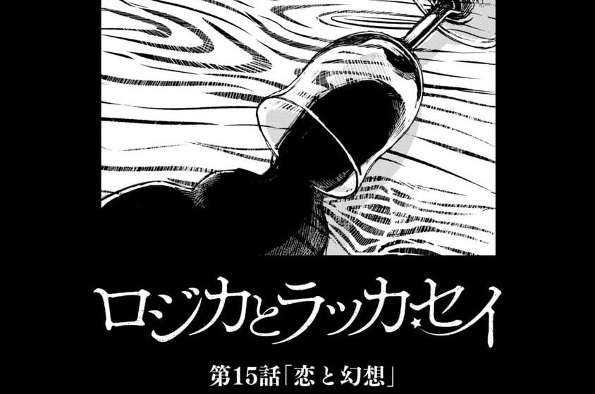 第15話「恋と幻想」