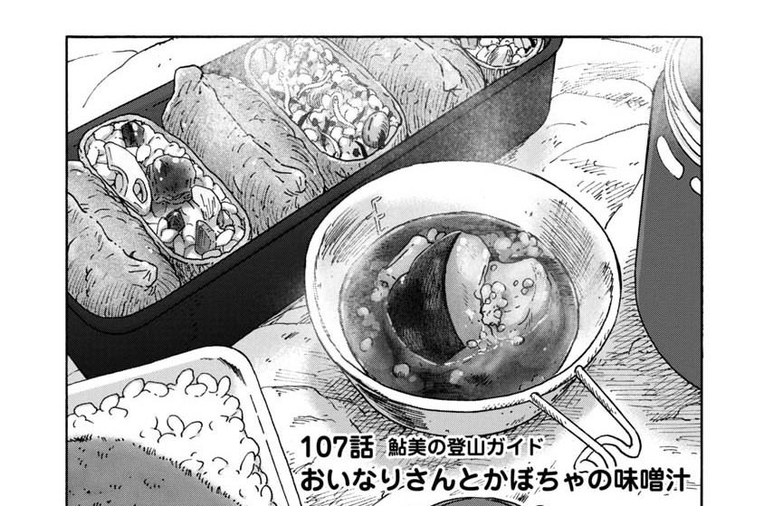107話 鮎美の登山ガイド おいなりさんとかぼちゃの味噌汁