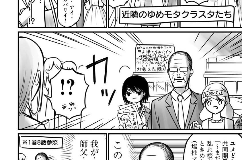 13話 部長とコラボ  〜光の救世主〜