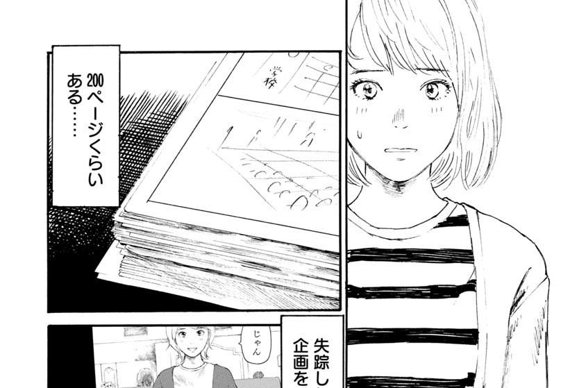 第十五話「坂本さんがいなくなってから」