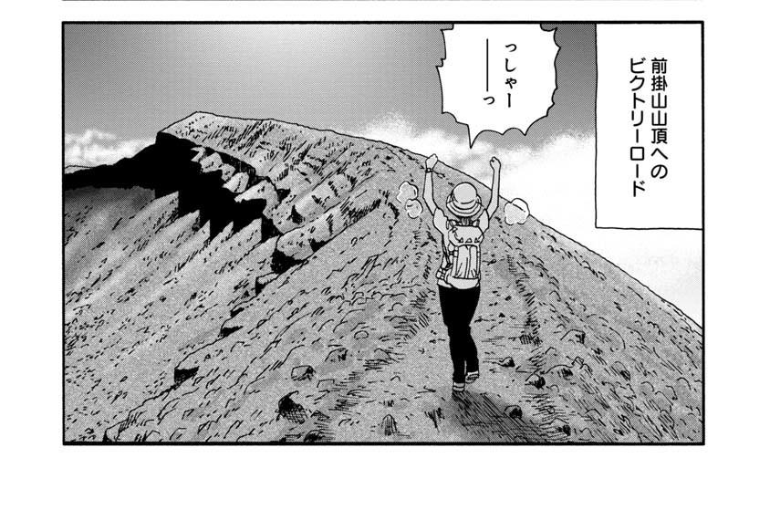118話 軽井沢・浅間山編3 ガス抜きの浅間嶽