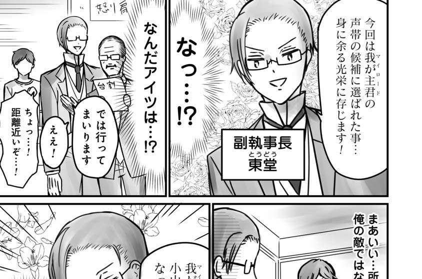 17話 BLドラマCDオーディション 声優vs執事