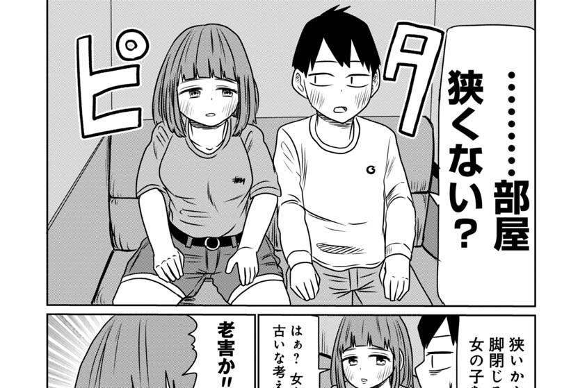 サバエとヤッたら終わる - 早坂啓吾 / 第2話 サバエとカラオケ店で ...