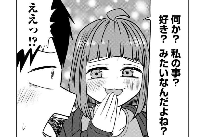 第29話 サバエと小呂田くんが!?