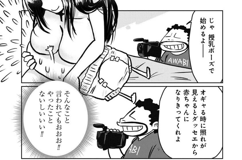 第20話 えっちな授乳手コキ