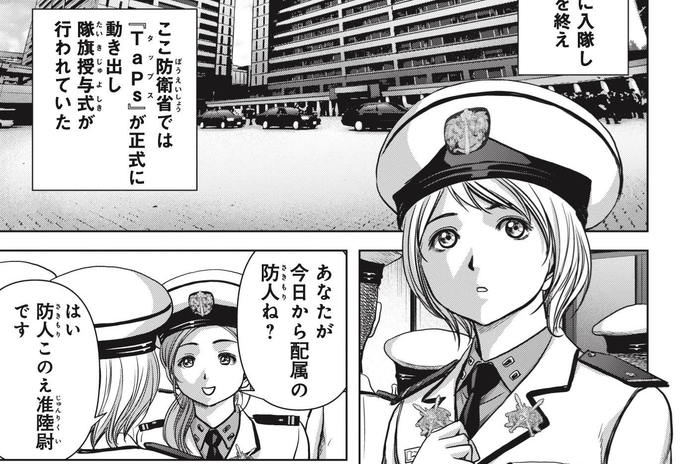 第9話 新総理③