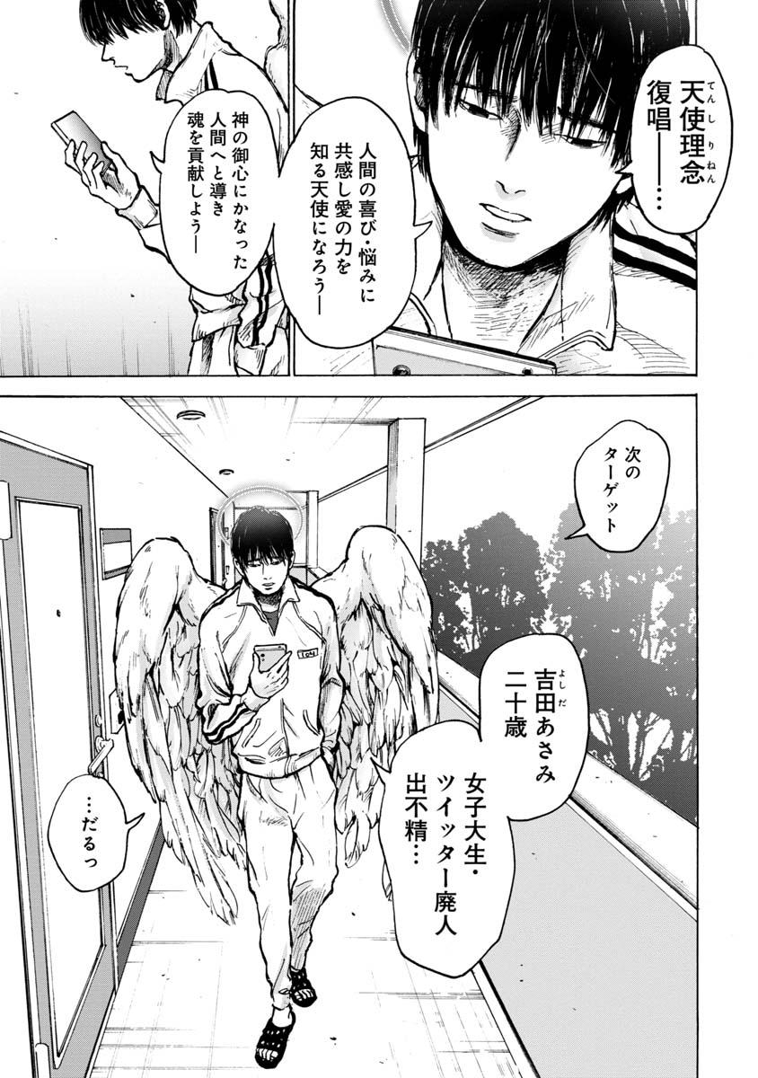 バイト天使すぐる君~時給985円~