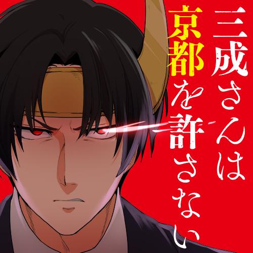 三成さんは京都を許さない―琵琶湖ノ水ヲ止メヨ―